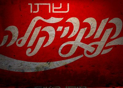 Coca-Cola, Israel, wall painting, hebrew - random desktop wallpaper