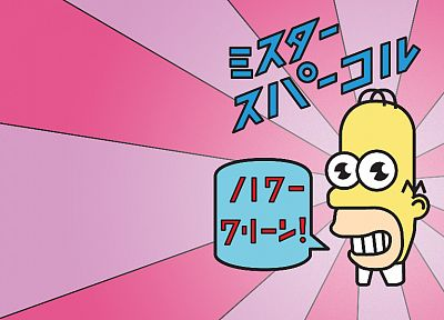 Japanese, Homer Simpson, Mr. Sparkle - random desktop wallpaper