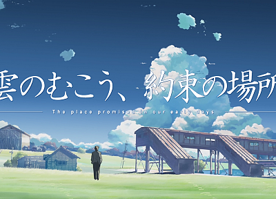 clouds, Makoto Shinkai, anime, The Place Promised in Our Early Days, Beyond The Clouds, skyscapes - related desktop wallpaper