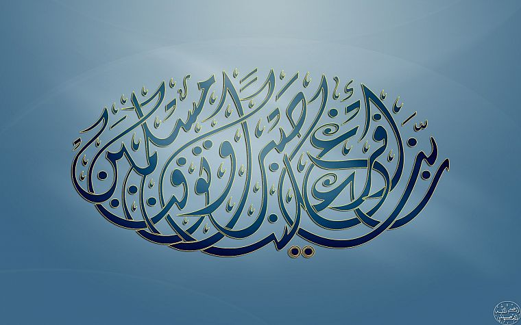 Islam AlMoselly - desktop wallpaper