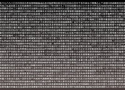 black and white, typography, kanji, writing - random desktop wallpaper